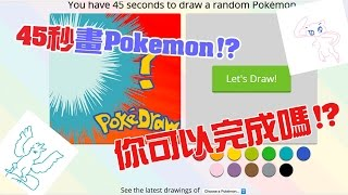 日常畫Pokemon? 45秒你可以畫完嗎!?[Chloe克蘿伊]