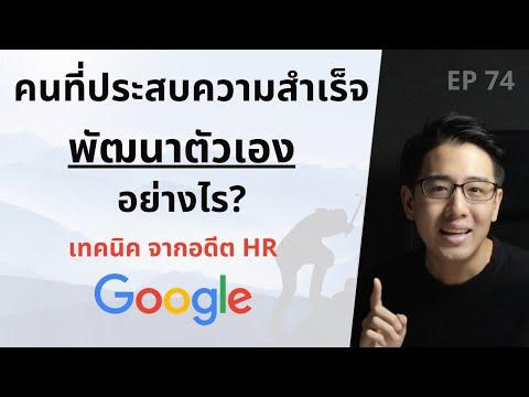 คนที่ประสบความสำเร็จ พัฒนาตัวเองอย่างไร จากปากอดีต HR Google !!!   EP.74