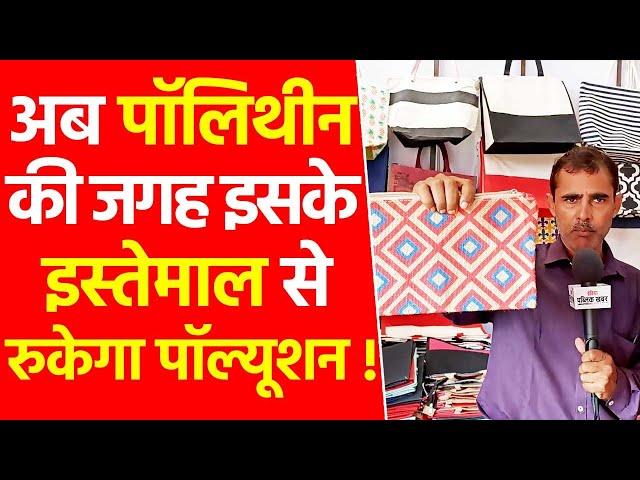 पॉलिथीन का बेहतर ऑप्शन बन रहे हैं इस चीज़ से बने बैग्स... || India Public Khabar ||