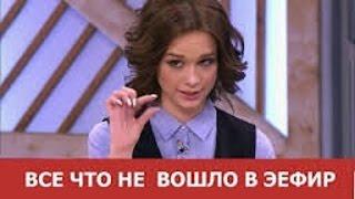 Диана Шурыгина - всё что не вошло в эфир Пусть Говорят #18