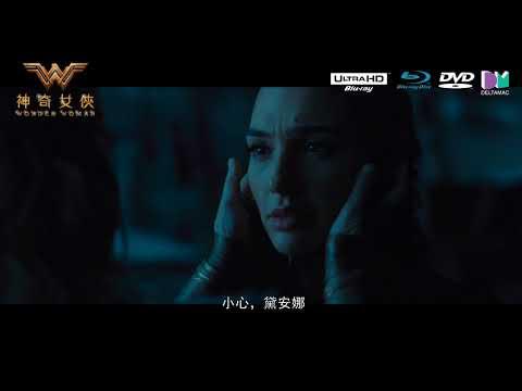 《神奇女俠》4K UHD ‧ 3D Blu-ray ‧ DVD ‧ clickplay app 力壓群雄