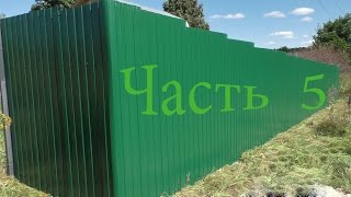 Забор (ч.5), из профнастила, 20.08.2015г.(, 2015-08-24T13:03:37.000Z)
