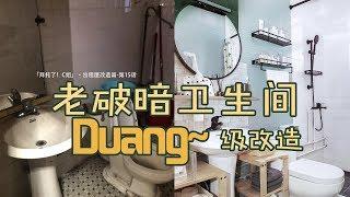 【Eng Sub】1000元改造老破小廁所,重口味變清新薄荷風
