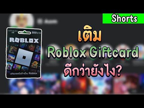 เติม Roblox Giftcard