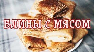 Блины с мясом — Вкусные рецепты