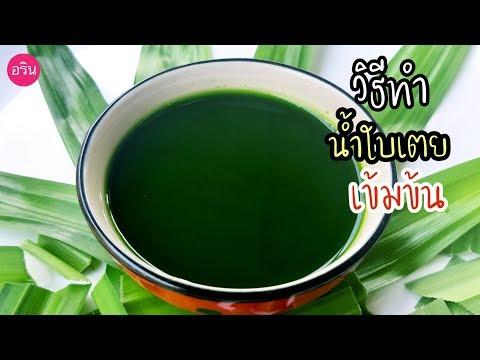 วิธีทำน้ำใบเตยเข้มข้น เก็บได้นาน 7 วัน1 เดือน [How to make pandan juice] ArinFoodEP.125
