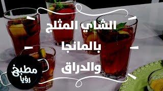 الشاي المثلج  بالمانجا والدراق - روان التميمي