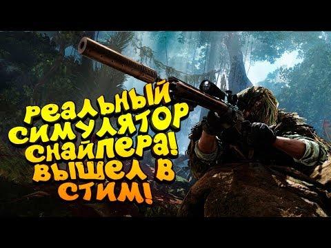 РЕАЛЬНЫЙ СИМУЛЯТОР СНАЙПЕРА ВЫШЕЛ! - ДАВАЙ ОЦЕНИМ? - Sniper Ghost Warrior: Contracts