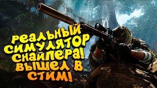 РЕАЛЬНЫЙ СИМУЛЯТОР СНАЙПЕРА ВЫШЕЛ - ДАВАЙ ОЦЕНИМ - Sniper Ghost Warrior Contracts