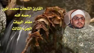 القارئ الشيخ الشحات محمد انور (رحمه الله) | مقام البيات فوق الوصف| الجزء الثالث