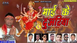 2018की सुपरहिट देवी गीत ||माई के दुअरिया ||Ranjeet raja ||Sm music