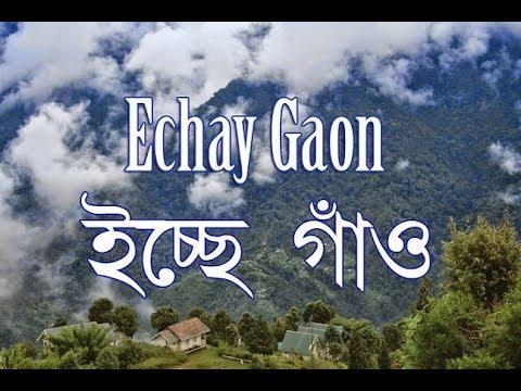 ইচ্ছে গাওঁ Echay Gaon | Kalimpong | darjeeling | Echo Tourism