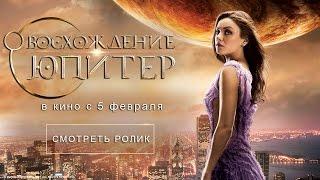 Восхождение Юпитер — трейлер
