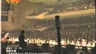 """1999年10月19日神奈川県民ホールで開催された佐野元春の全国ツアー・""""St..."""