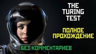 The Turing Test, Полное Прохождение Без Комментариев [PC,1080p] ONE SHOT