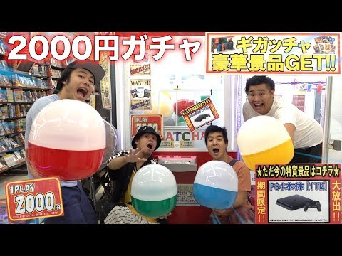 【2000円ガチャ】超巨大2000円ガチャでまさかの大当たり出たぁぁぁあ!!