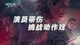 揭秘《征途》视效及动作戏幕后 何润东带伤上阵打戏惊艳【中国电影报道 | 20200807】