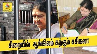 சிறையில் ஆங்கிலம் கற்கனும் சசிகலா பிடிவாதம் | Sasikala wants to learn English in Jail | Latest News