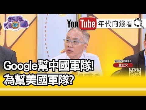 精華片段》董立文:現在Google出問題了...【年代向錢看】20190718