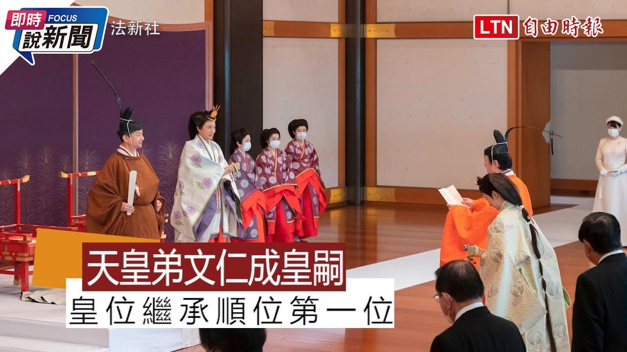 《即時說新聞》日本皇室舉行「立皇嗣之禮」天皇弟弟秋篠宮成為第一皇位繼承人