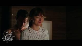 Кристиан и Анастейша - Давай сыграем в любовь