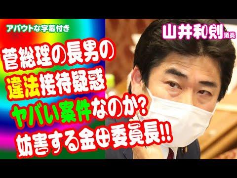 「菅総理の長男の違法接待疑惑。ヤバい案件なのか?妨害する金田委員長!!」山井和則さん