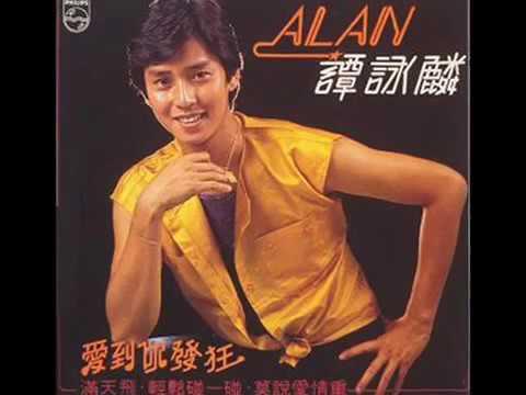 譚詠麟金曲串燒1 Alan Tam Medley Part 1