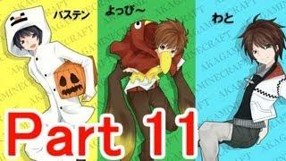 【Minecraft】あかがみんクラフト【実況】part11 thumbnail
