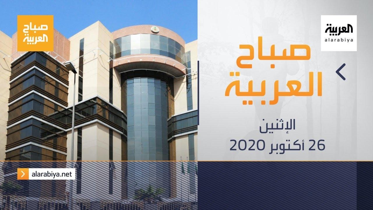 صورة فيديو : صباح العربية الحلقة الكاملة | نجاح عملية نادرة لقلب رضيعة في الرياض