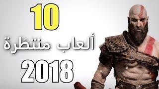 أكثر 10 ألعاب منتظرة لعام 2018