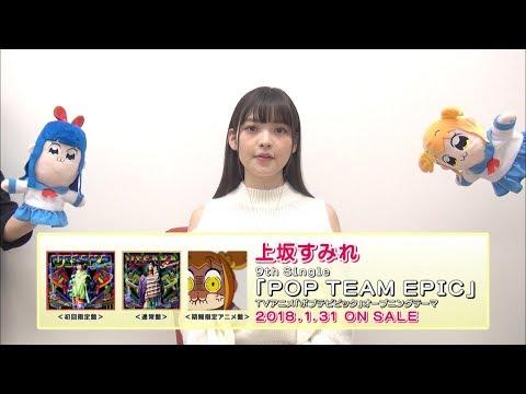 上坂すみれ9thシングル「POP TEAM EPIC」コメント付試聴動画
