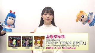 2018年1月31日(水)発売 上坂すみれ 9th Single「POP TEAM EPIC」 【公式...