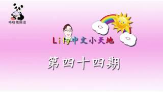 Lily 中文小天地第四十四期节目, Lily's Chinese Wonderland