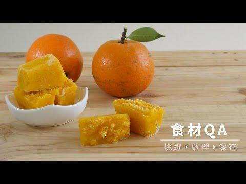 【天然清潔】橘皮泥清潔劑超好用,重油汙秒殺!
