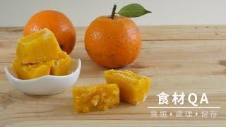 【橘子皮】橘皮泥清潔劑超神奇的好用,重油汙秒殺   台灣好食材 Fooding