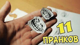 11 ПРАНКОВ ДЛЯ ШКОЛЫ, ЧТОБЫ РАЗЫГРАТЬ ДРУГА