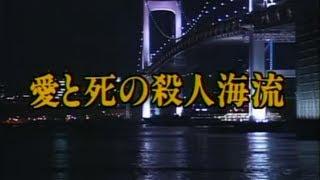 1997/9/27 OA 船長シリーズ第9弾 愛と死の殺人海流 レインボーシティと...