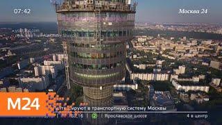 Смотреть видео Актуальные новости Москвы за 5 июня - Москва 24 онлайн
