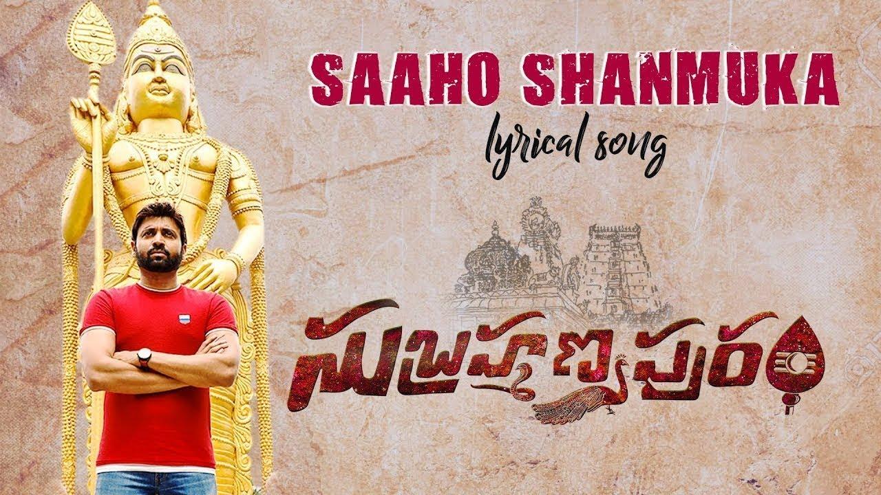 Saaho Shanmuka Lyrical Song | Subrahmanyapuram Songs | Sumanth, Eesha Rebba | Santhossh Jagarlapudi