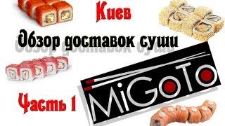 Чем обернулся простой заказ =( | Обзор доставки суши MiGoTo часть 1 Киев(Обзор и отзыв на службу доставки MiGoTo Мигото Часть 2: https://youtu.be/BlBDpRgeOXg Мы сделали заказ в MiGoTo. Результат -..., 2016-01-13T11:20:14.000Z)