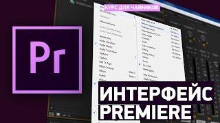Интерфейс программы  - Учебник Premiere Pro CC