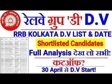 RRB GROUP D  DV List & Date आ गया।  Analysis  Cut-Off कितना?  Instructions