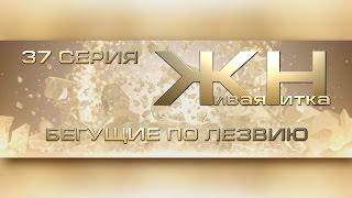 Реалити-шоу Живая Нитка 37. БЕГУЩИЕ ПО ЛЕЗВИЮ