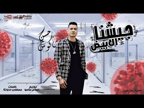 اغنيه جيشنا الابيض حسن شاكوش توزيع اسلام ساسو 2020 خليك في البيت