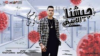 """اغنيه """" جيشنا الابيض """" حسن شاكوش - توزيع اسلام ساسو 2020 - خليك في البيت"""