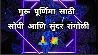 Guru Purnima Special Rangoli /Easy & Simple Rangoli Design