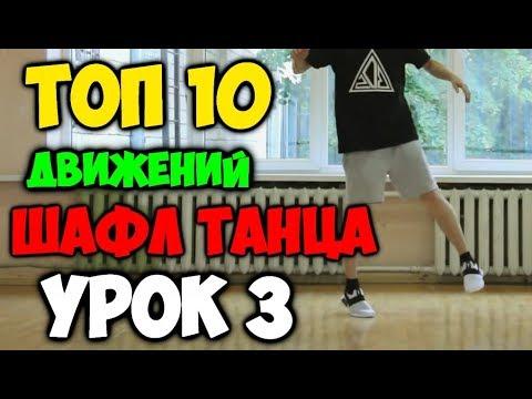 ТОП 10 движений танца Шафл! Подробные видеоуроки, как научиться танцевать шафл! Обучение шафлу! #3