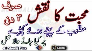 Video Muhabbat Main Pagal Karne Ka Amal || 3 Din  Amal Muhabbat Lasani Naqsh || By Al Moalij Plus download MP3, 3GP, MP4, WEBM, AVI, FLV Juli 2018