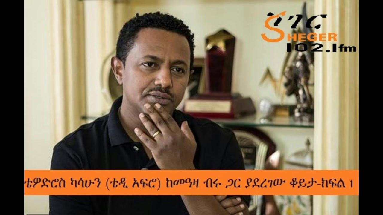 Part 1 - Artist Teddy Afro Talks With Meaza Biru on Sheger Chewata Before The Concert Which Was Plan