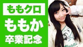 ももクロ有安杏果さんの脱退報告を聞き、 卒業記念動画を作成しました。...